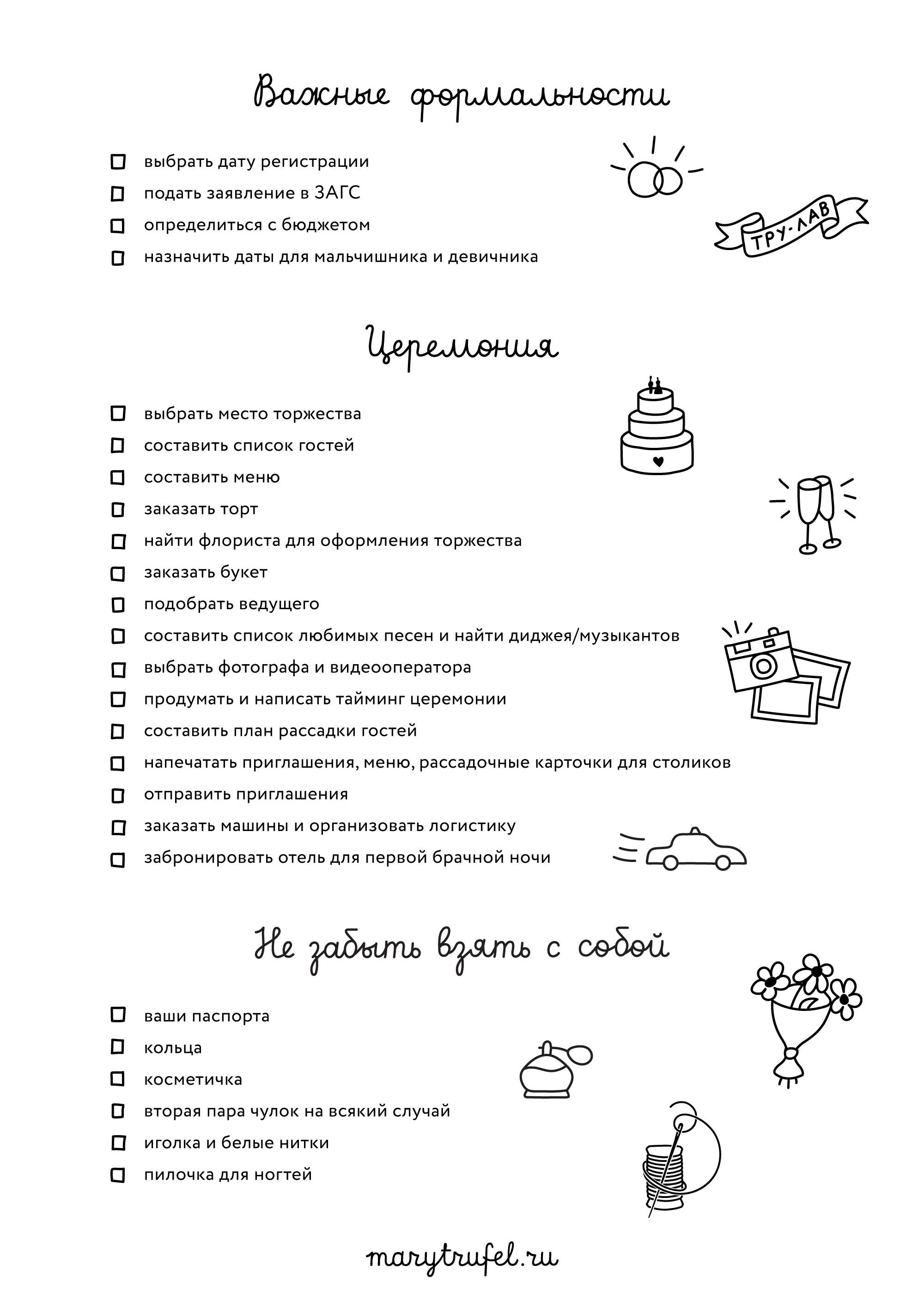 Чек-лист для подготовки к свадьбе